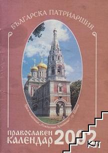 Православен календар 2002