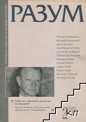 Разум. Бр. 2 / 2003