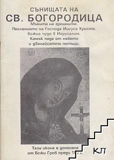 Сънищата на Св. Богородица
