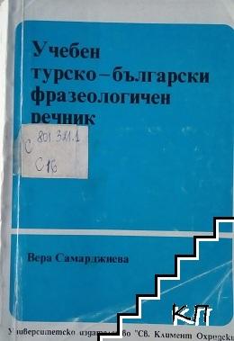 Учебен турско-български фразеологичен речник