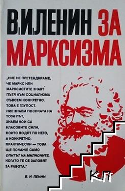 В. И. Ленин за марксизма