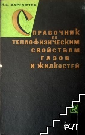 Справочник по теплофизическим свойствам газов и жидкостей