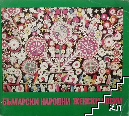 Български женски народни носии