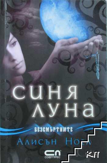 Безсмъртните. Книга 2: Синя луна