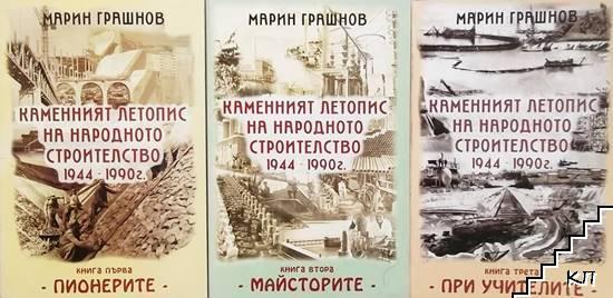 Каменният летопис на народното строителство 1944-1990 г. Книга 1-3