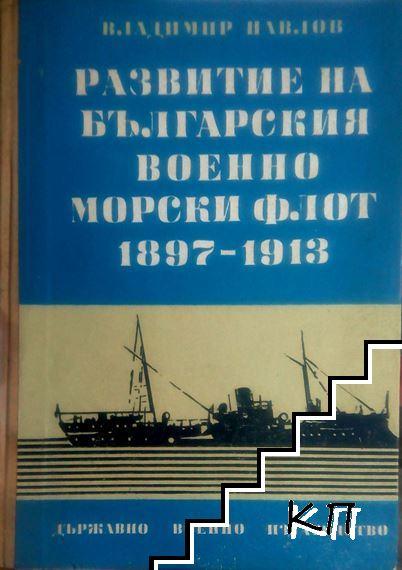 Развитие на Българския военноморски флот 1897-1913