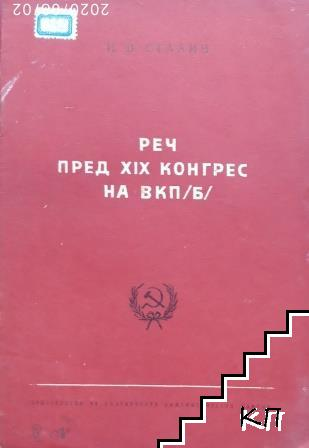 Реч пред XIX конгрес на ВКП (Б)
