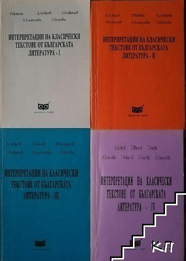 Интерпретации на класичекси текстове от българската литература. Част 1-4