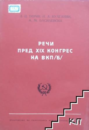 Речи пред XIX конгрес на ВКП (Б)