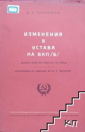 Изменения в устава на ВКП (Б): Доклад пред XIX конгрес на ВКП (Б) / Резолюции по доклада на Н. С. Хрушчов