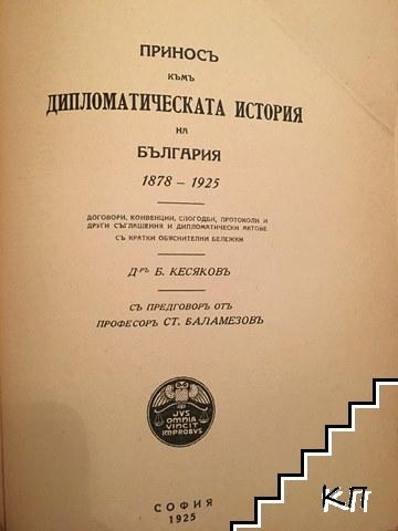 Приносъ къмъ дипломатическата история на България. Том 1-3