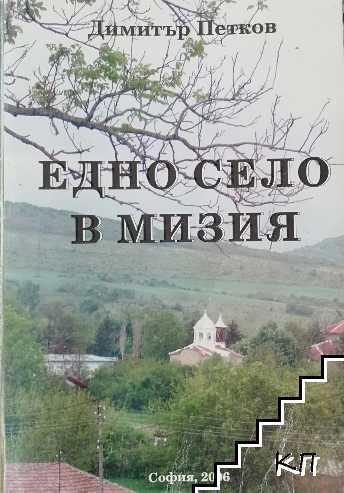 Едно село в Мизия