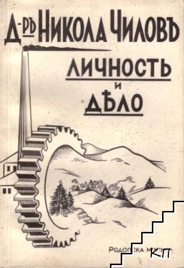 Д-ръ Никола Чиловъ