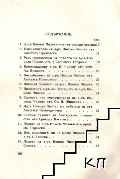Д-ръ Никола Чиловъ (Допълнителна снимка 1)