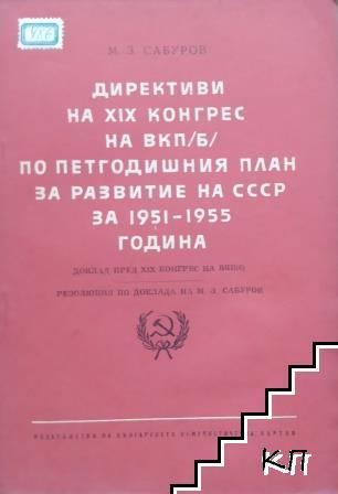 Директиви на XIX конгрес на ВКП (Б) по петгодишен план за развитие на СССР за 1951-1955 година