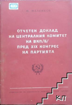 Отчетен доклад на Централния комитет на ВКП (Б) пред XIX конгрес на партията