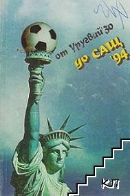 От Уругвай '30 до САЩ '94