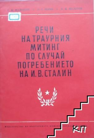 Речи на траурния митинг по случай погребението на Й. В. Сталин