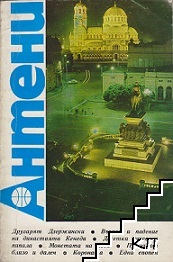 Антени. Бр. 7 / 1970
