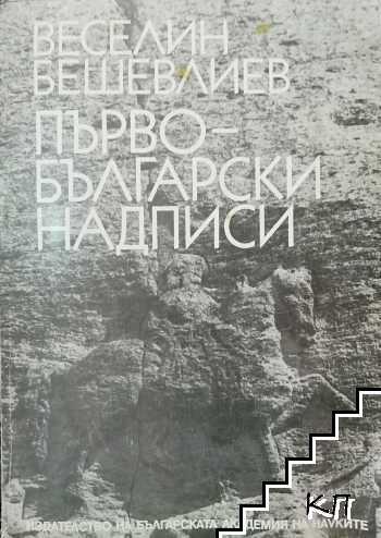 Първобългарски надписи