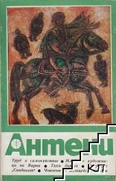 Антени. Бр. 49 / 1980
