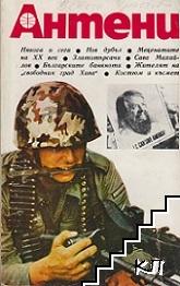 Антени. Бр. 53 / 1980