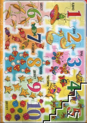 Пъзел на картон с цифри: 20 елемента