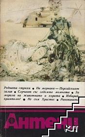Антени. Бр. 54 / 1980
