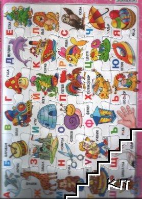 Пъзел на картон с букви: 30 елемента