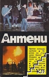Антени. Бр. 61 / 1982