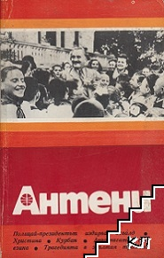 Антени. Бр. 63 / 1982