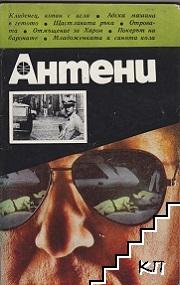 Антени. Бр. 72 / 1983