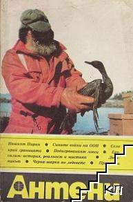 Антени. Бр. 108 / 1989