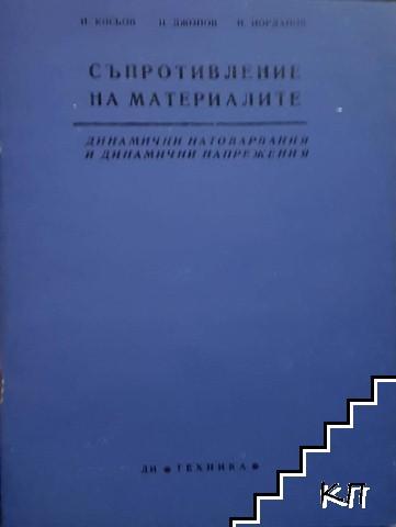 Съпротивление на материалите. Книга 2, 4-12