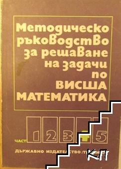 Методическо ръководство за решаване на задачи по висша математика. Част 4