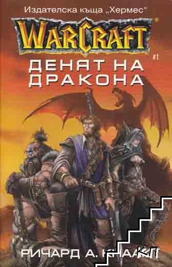 WarCraft. Книга 1: Денят на дракона