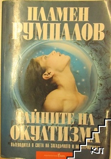 Тайните на окултизма