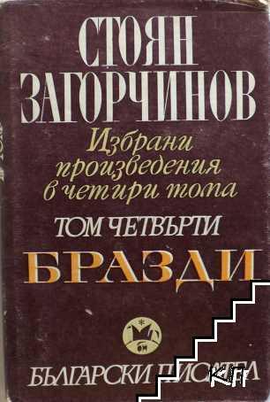 Избрани произведения в четири тома. Том 4: Бразди
