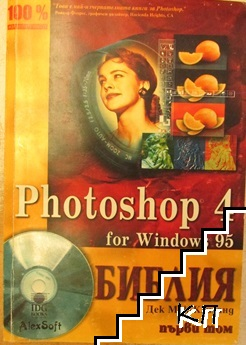 Photoshop 4 for Windows 95. Библия. Том 1