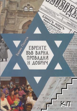 Евреите във Варна, Провадия и Добрич