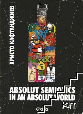 Absolut Semiotics in an absolut world