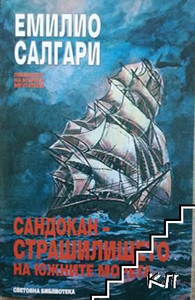 Сандокан - страшилището на южните морета
