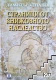 Страници от книжовното наследство