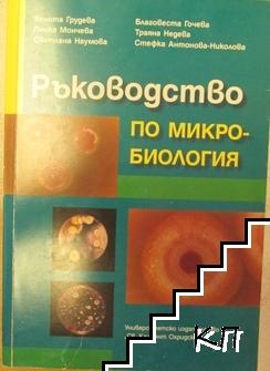 Ръководство по микробиология