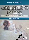 Западноевропейска литература. Том 4