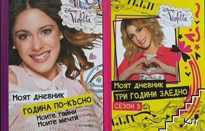 Виолета: Моят дневник. Година по-късно / Виолета: Моят дневник. Три години заедно. Сезон 3
