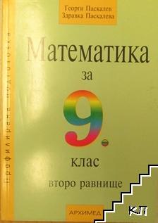 Математика за 9. клас