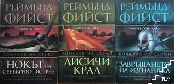 Конклав на сенки. Книга 1-3