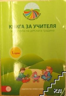 Книга за учителя за първа група на детската градина