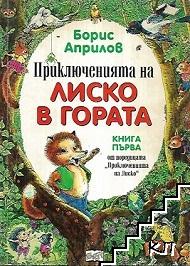 Приключенията на Лиско. Книга 1: Лиско в гората